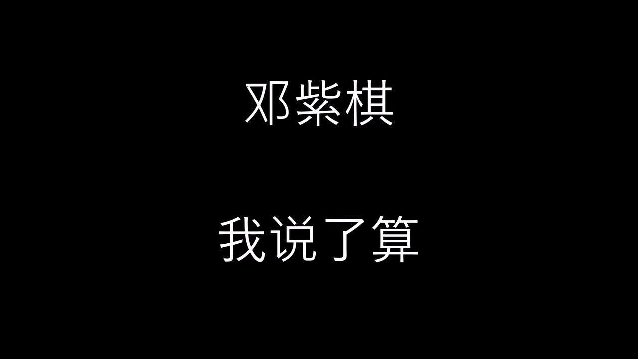 邓紫棋 [我说了算] 歌词