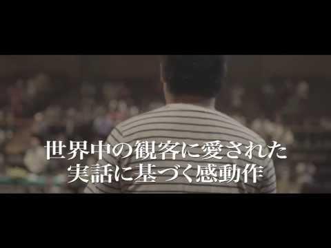 映画『光にふれる』予告編