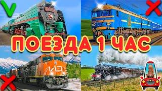 Поезда для детей. Большой сборник мультиков про поезда и вагоны