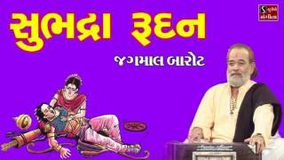 Video Jagmal Barot Gujarati Devotional Songs Jagmal Barot Subhadra Rudan download MP3, 3GP, MP4, WEBM, AVI, FLV Juni 2018