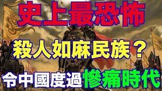 史上最恐怖殺人如麻民族?令中國度過慘痛時代 (語音文章)