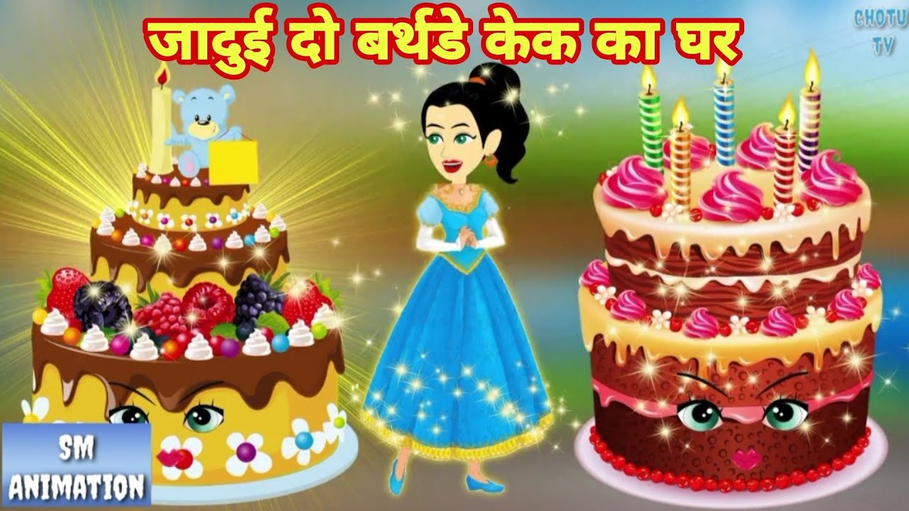जादुई दो बर्थडे केक का घर - Hindi kahaniya || Jadui kahaniya | Kahaniya || hindi kahaniya | Chotu Tv