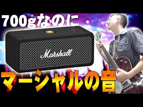 【8月27日発売】Marshall史上最小のポータブルスピーカー「Emberton」レビュー!700gと超小型でIPX7防水性能もあってしっかりマーシャルの音がするって最高すぎません?【老舗】