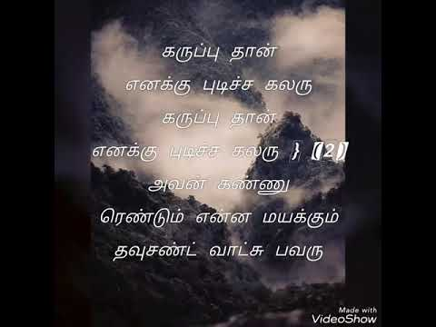 Vetri Kodi Kattu - Karupputhan Enakku pidicha colouru Song Lyrics in Tamil