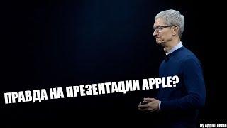 Что если на презентации Apple говорили бы правду?