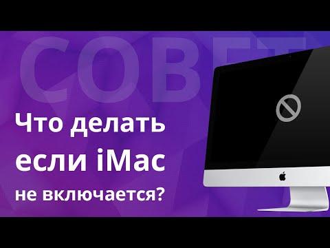 Mac не включается или  не загружается. Как запустить iMac без разборки и обращения в сервис?