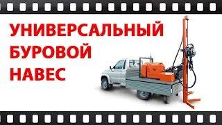 Универсальный буровой навес на шасси УАЗ