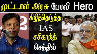 sasikanth senthil ias speech on modi and rss ideology and Fascism