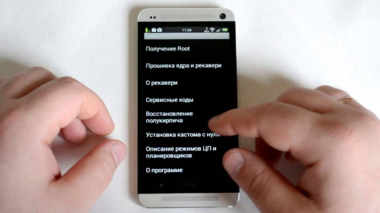 прошивке телефона инструкция по подробная