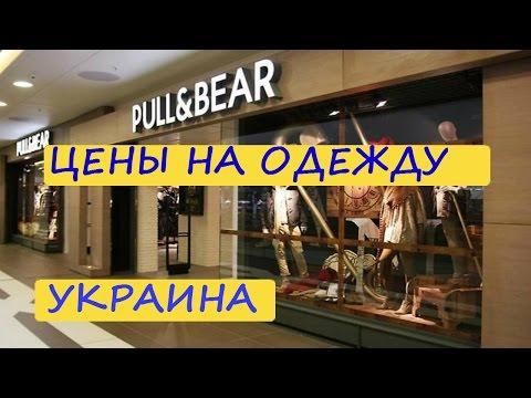 ЦЕНЫ на ОДЕЖДУ / в PULL and BEAR / КИЕВ Украина