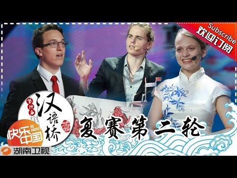"""《汉语桥》第14届 20150728期 复赛第二轮:俄罗斯小伙秀绕口令 超快语速获赞""""高速炮""""【湖南卫视官方版1080p】"""