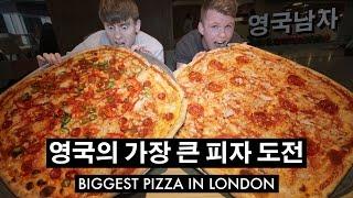 영국의 가장 큰 피자 도전!!  //  The Biggest Pizza in London Challenge!!