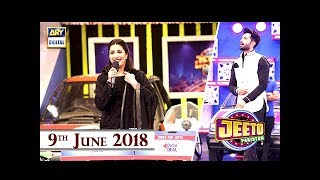 Jeeto Pakistan - Special Guest : Mehwish Hayat  - 9th June 2018 - ARY Digital Show