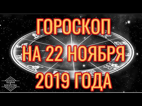 ГОРОСКОП на 22 ноября 2019 года ДЛЯ ВСЕХ ЗНАКОВ ЗОДИАКА