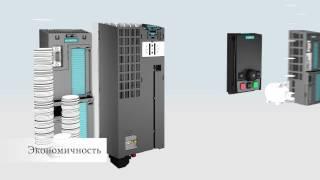 SINAMICS G120 модульный преобразователь частоты, преимущества и конструкция(, 2013-11-05T11:26:01.000Z)