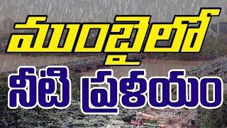 ముంబై లో నీటి ప్రళయం! ||  MUMBAI UNDER FLOODS || BREAKING NEWS