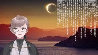 「第十夜/夢十夜」#叶ノ夜噺