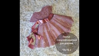 Платье с круглой кокеткой для девочки. ЧАСТЬ 3