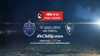 Trailer Thai League 2021/22 บุรีรัมย์ ยูไนเต็ด VS นครราชสีมา เอฟซี