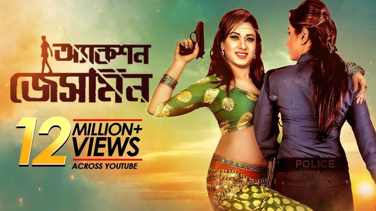 Action Jasmine | অ্যাকশন জেসমিন | Bobby | Symon Sadik | Misha Sawdagar | Bangla New Movie 2021