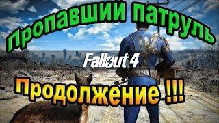 Fallout 4. Пропавший патруль-продолжение. 39часть .