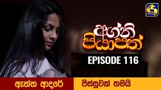 Agni Piyapath Episode 116 || අග්නි පියාපත්  ||  20th January 2021 Thumbnail