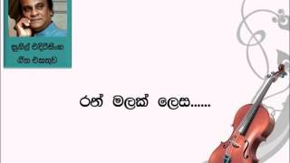 Ran Malak Lesa - Sunil Edirisinghe (Sinhala Mp3 Songs)