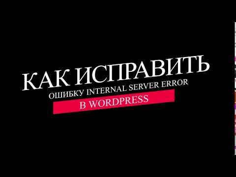 Ошибка wordpress an error occurred while processing the directive