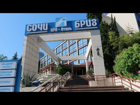 ОБЗОР ОТЕЛЯ СОЧИ БРИЗ СПА | SOCHI BREEZE HOTEL & SPA!