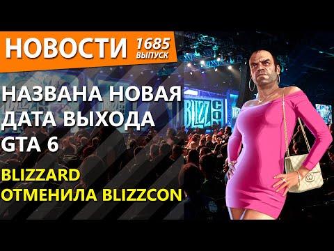 Названа новая дата выхода GTA 6. Blizzard отменила BlizzCon. Новости