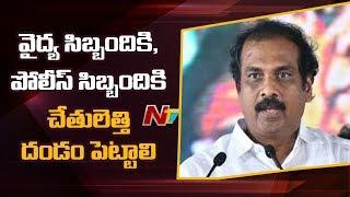 వైద్య సిబ్బందికి, పోలీస్ సిబ్బందికి చేతులెత్తి దండం పెట్టాలి -Minister Kanna Babu | NTV