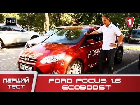 Тест драйв Ford Focus 1.6 Ecoboost Хэтчбек 3 Поколение. УКР HD