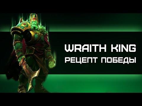 видео: wraith king - Рецепт победы