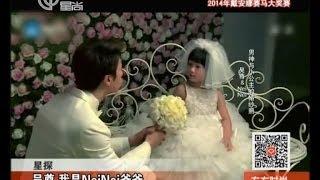 吴尊Wu Chun:我是NeiNei爸爸