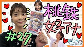 【桃鉄3年決戦】ついに登場。キングボンビー!西山さん泣かないで。【2-3年目】