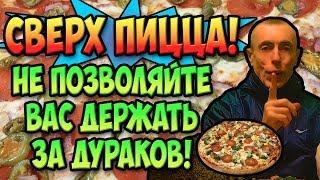 ПИЦЦА НАСТОЯЩАЯ! НЕ ПОЗВОЛЯЙТЕ ВАС ДЕРЖАТЬ ЗА ИДИОТОВ! Островский. Рецепт пиццы в домашних условиях.