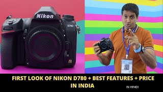 NIKON D780 FIRST LOOK,BEST FEATURES AND PRICE IN INDIA | Hindi