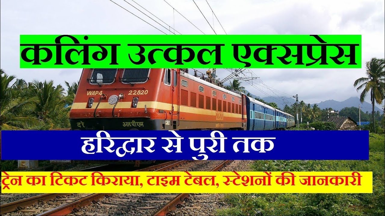 कलिंग उत्कल एक्सप्रेस | Haridwar To Puri daily Train | Kalinga utkal Express | 18478 Train Info