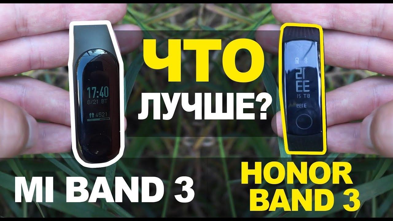 ТЕСТ ОБЗОР: Фитнес браслет Xiaomi Mi Band 3 против Honor Band 3.