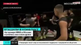 После бой драка R3 Fighting Championship   Смотрите в канале Москва24.