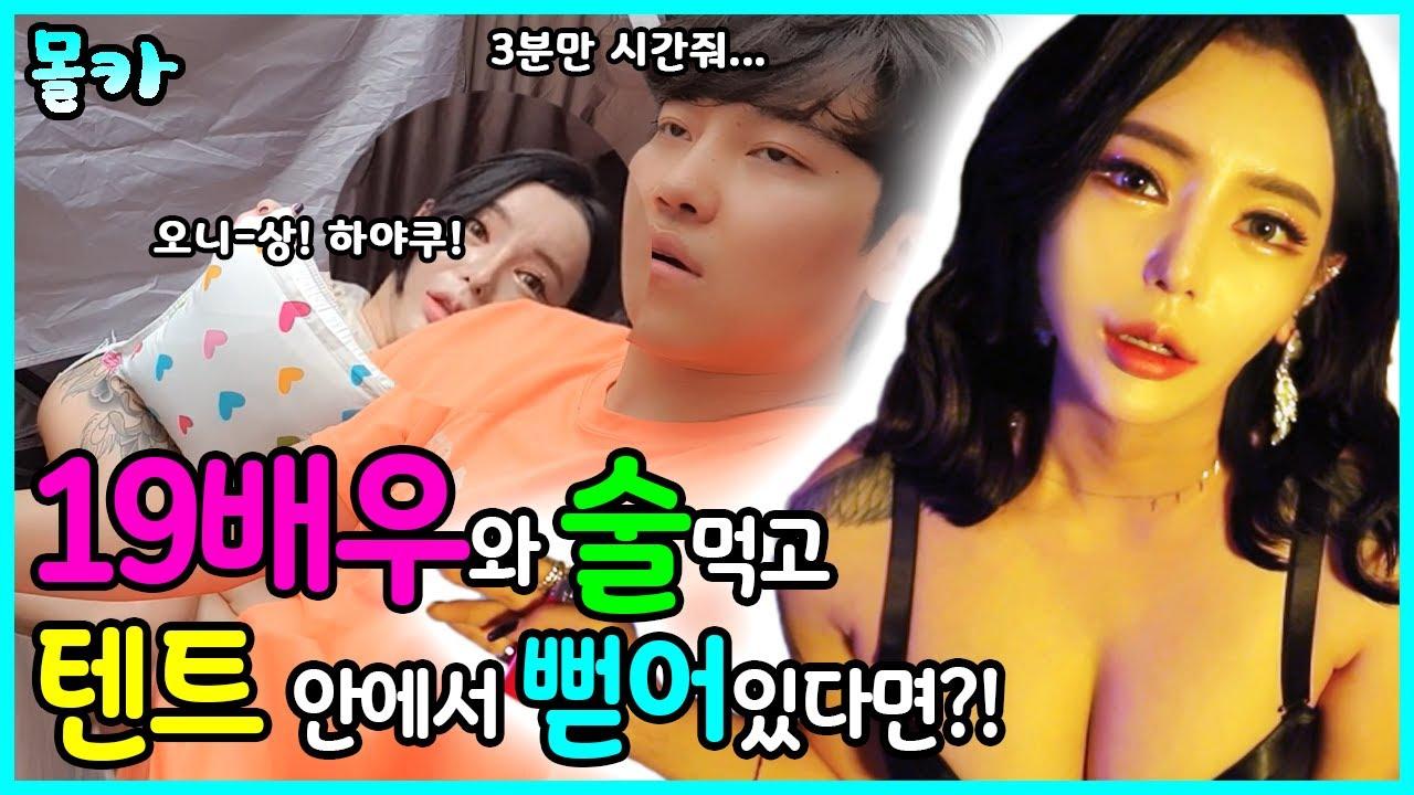 (몰카) 텐트안에서 헌팅녀랑 술 한잔후 자고 있다면?! (feat_ 유주) ㅋㅋㅋ 대박이다 윤참 부럽다..ㅎㅎㅎ