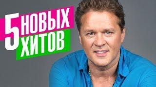 Сергей Любавин  -  5 новых хитов 2018