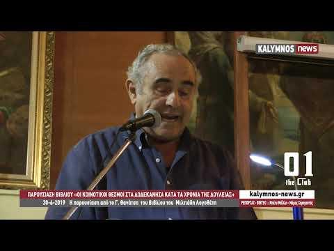 30-6-2019 H παρουσίαση από το Γ. Θανάτση του βιβλίου του Μιλτιάδη Λογοθέτη