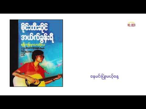 ရန္ကုန္မွာသာတဲ႔လ - စိုင္းထီးဆိုင္ Yangon Mhar Thar De La - Sai Htee Saing, L Khun Yee (Full Album)