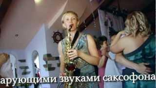 Тамада и саксофон на свадьбу в Самаре - Наталья Ажур!