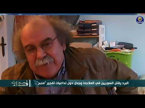 """البرد يقتل السوريين في الملاجئ وجدل حول تداعيات تفجير """"منبج"""".."""