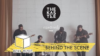 [ BEHIND THE SCENE ] กอดอีกครั้ง - The Kastle