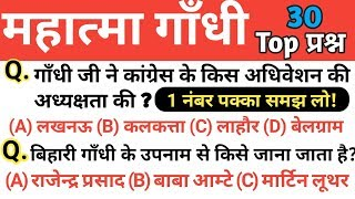 Download Mahatma Gandhi || important Questions Answer || Gk in hindi || Railway NTPC, Group-D, police, SSC Mp3 and Videos