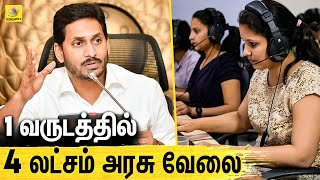 Andhra Chief Minister Jagan's One Year Achievement