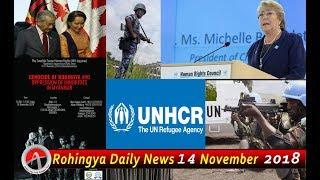 Rohingya Daily News Today 14 November 2018 | أخبار أراكان باللغة الروهنغيا | ရိုဟင္ဂ်ာ ေန႔စဥ္ သတင္း